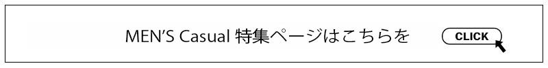カジュアル新作特集