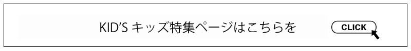 キッズ新作特集