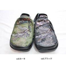 画像1: 龍刺繍×金襴切替 縦型ボディバッグ  (1)