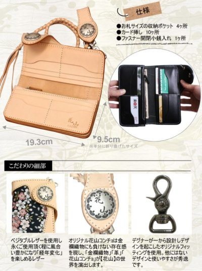 画像2: 花山 LEATHER WALLET W-9AK