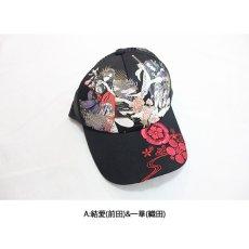 画像3: 抜刀娘メッシュキャップ【282822】 (3)