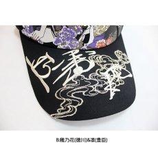 画像6: 抜刀娘メッシュキャップ【282822】 (6)