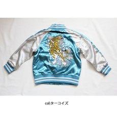 """画像7: 【朧】""""虎""""スカジャン【983822】 (7)"""