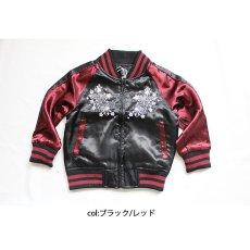 """画像4: 【朧】""""虎""""スカジャン【983822】 (4)"""