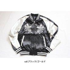 """画像2: 【朧】""""虎""""スカジャン【983822】 (2)"""
