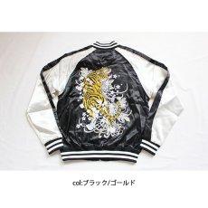 """画像3: 【朧】""""虎""""スカジャン【983822】 (3)"""
