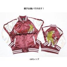 """画像5: 【華鳥風月】Kids""""朧""""虎 刺繍 和柄 スカジャン【983820】 (5)"""