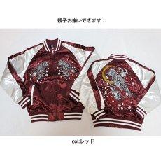 """画像2: 【華鳥風月】""""朧"""" 龍 刺繍 和柄 スカジャン【983882】 (2)"""