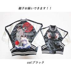 """画像2: 【朧】""""鯉""""スカジャン【983890】 (2)"""