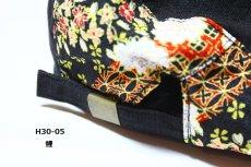 画像15: 刺繍ハンチング 鯉柄 H30 (15)
