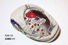 画像7: 刺繍ハンチング 鯉柄 H30 (7)