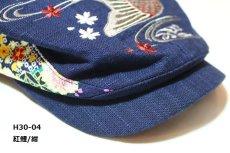 画像4: 刺繍ハンチング 鯉柄 H30 (4)