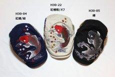 画像1: 刺繍ハンチング 鯉柄 H30 (1)