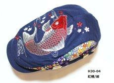 画像2: 刺繍ハンチング 鯉柄 H30 (2)