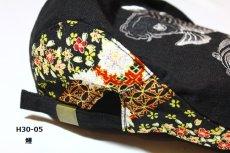 画像16: 刺繍ハンチング 鯉柄 H30 (16)