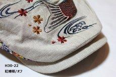 画像8: 刺繍ハンチング 鯉柄 H30 (8)