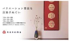 画像2: 日本注染手ぬぐい【kenema】端午の祝い鯉【日本製】 (2)