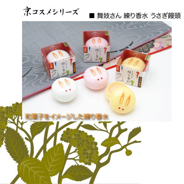 画像1: 舞妓さん 練り香水 うさぎ饅頭 (1)
