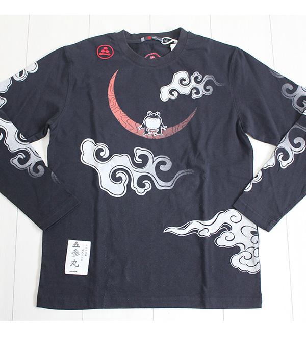 画像1: 雲蛙ロンT 長袖Tシャツ[SLT-10257] (1)