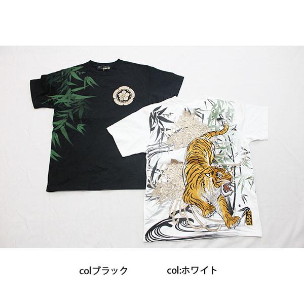 画像1: 絡繰魂(からくりたましい)信長の虎 刺繍Tシャツ 【282092】 (1)