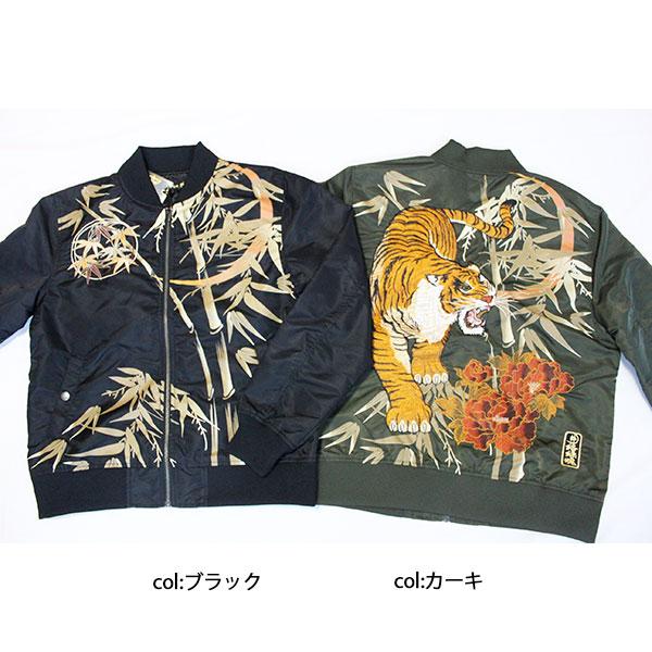 画像1: 絡繰魂(からくりたましい)信長の虎MA-1ジャケット【28315020】 (1)