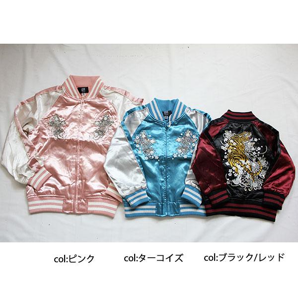 """画像1: 【朧】""""虎""""スカジャンkid'sサイズ【983852】 (1)"""