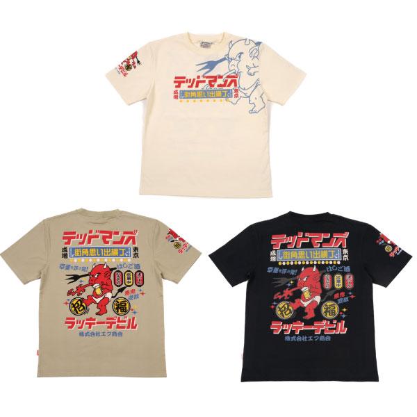 画像1: テッドマン半袖抜染TシャツTDSS-495『街角思い出横丁』 (1)