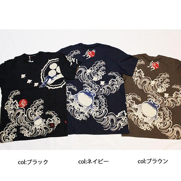 """画像1: 参丸一(さんまるいち)""""大波蛙""""刺繍入りプリントTシャツ【ST-80026】 (1)"""