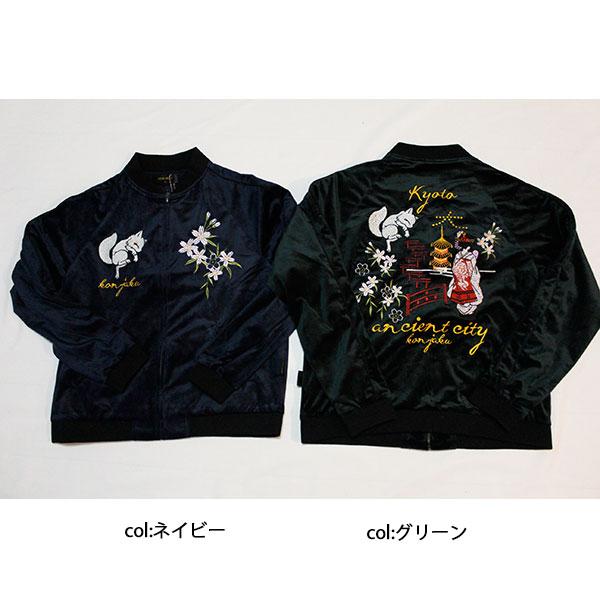 画像1: 【今昔】今昔京都ベロアジャケット【KJK-19016】 (1)