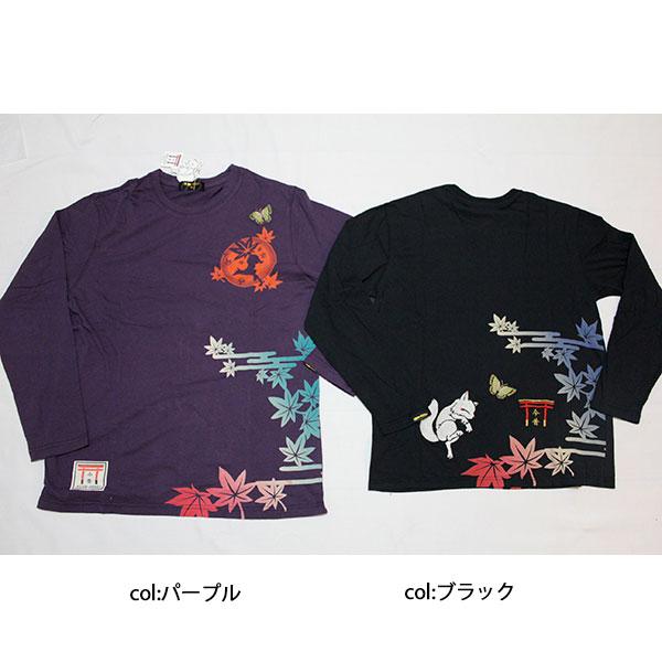 画像1: 【今昔】紅葉狩りロンT長袖Tシャツ【KLT-19009】 (1)