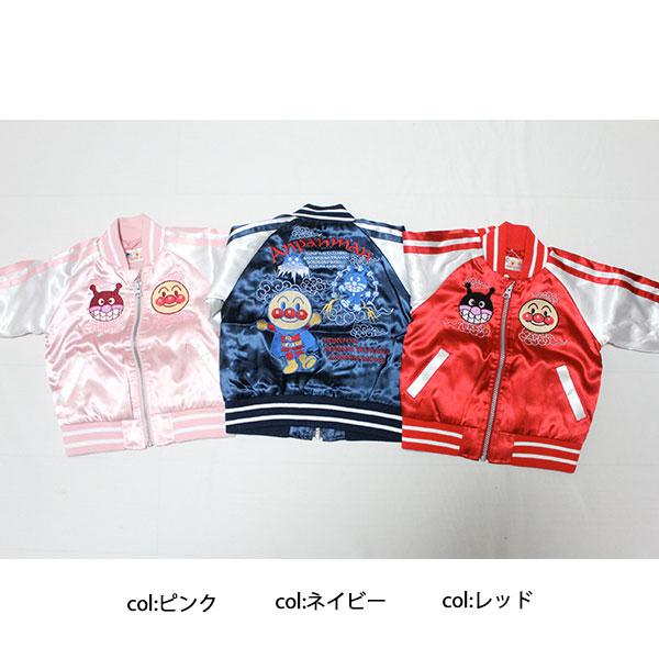 画像1: 【BANDAI】Kidsアンパンマンスカジャン【j-skj01】 (1)