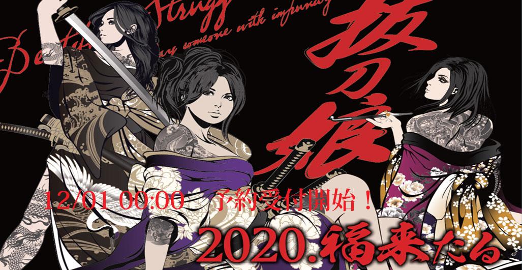 画像1: 2020年新春福袋抜刀娘 (1)