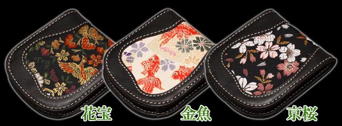 画像1: 花山 コインケース (1)
