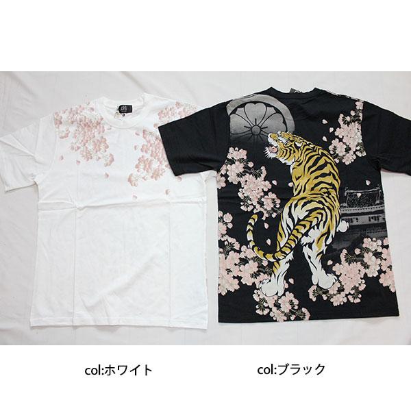 画像1: 【朧】虎半袖Tシャツ【992315 】 (1)