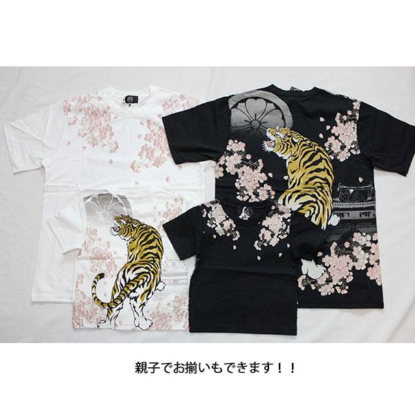 画像1: 【朧】虎半袖Tシャツ 朧 kid'sサイズ【992395】 (1)